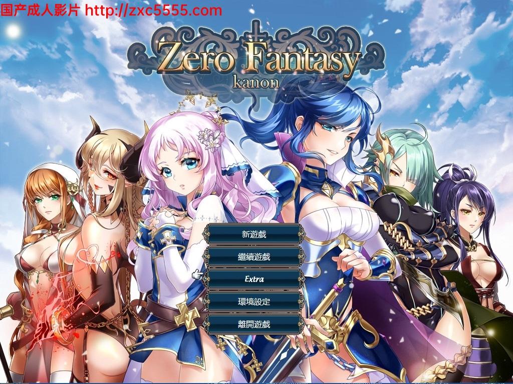 零之騎士幻想曲 Zero Fantasy~Kanon官方中文版