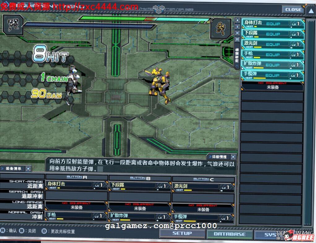【机甲ACT/中文】Baldr Sky 官方完美中文版[已打步兵社保补丁]【8.3G】 9